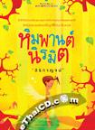 Thai Novel :  Himmapan Niramitr