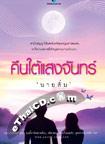 Thai Novel : Kuen Tai Sang Chan