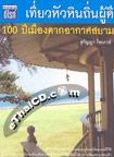 Book : Tiew Hua Hin Thin Poo Dee