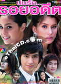 'Phom Ruk Roy Ardeed' lakorn magazine (Chewit Dara)