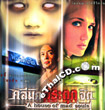 A House of Mad Souls [ VCD ]