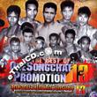 Muay Thai : The best of OneSongChai - Vol.13