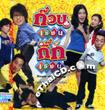 House Of Mahjong [ VCD ]