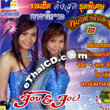 Karaoke VCD : Job & Joy - Ruam Hit Dung Sood Morlum Pun Lai Vol.2