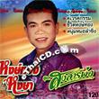 Hongthong Hongsar : Songsarn Poh