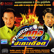 Yodruk Salukjai & Sayun Sunya : Loog Thoong Patah Dued