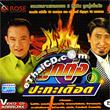 Karaoke VCDs : Yodruk Salukjai & Sayun Sunya - Loog Thoong Patah Dued