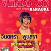 Karaoke VCD : Jintara Poonlarb - Tuay pon lood muer