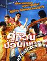 Koo Kuan Puan Maesa [ DVD ]