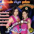 Karaoke VCD : Job & Joy - Ruam Hit Dung Sood Morlum Pun Lai Vol.1