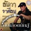 Karaoke VCD : Tunwa Rasritanu - Sai Luad Nuk Soo