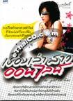 Book: Ruang Rao Sao Online