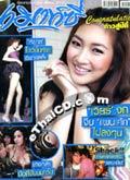 Mouthsy Magazine : Vol. 48