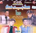 Karaoke VCD : Original Loog Thung vol.2