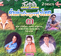 Karaoke VCD : Original Loog Thung vol.3