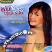 Karaoke VCD : Fon Tanasoontorn - Fon Superhit