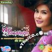 Karaoke VCD : Fon Tanasoontorn - Fon Classic Hit