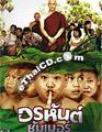 Orahun Summer [ DVD ]