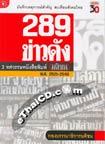 Book : 289 Kow Dung 3 Tossawat Nung Sur Pim Matichin