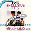 Karaoke VCD : RS : Exclusive Hits - Fruity & Brandy