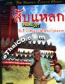 Prime Cut [ DVD ]