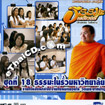 VCD : Dhumma Delivery Vol.18