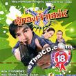 Thai TV serie : Poo Gorng Jao Saney - set #9