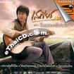 Karaoke VCD : Satien Tummuer Vol.4 - Doi san ma kub kum lung jai