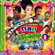 Morlum concert : Sieng Isaan band - Mahakum Talok 1