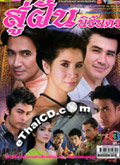 'Soo Fhun Nirun Dorn' lakorn magazine (Chewit Dara)