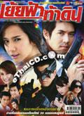 'Yei Fah Tah Din' lakorn magazine (Cheewit Dara)