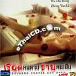 Thousand Corpse Cut Open [ VCD ]