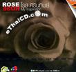 Karaoke VCD : Rose Sirintip - My Inspiration