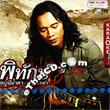 Karaoke VCD : Pituk - Sathanee Narm Tar Waylar Ngao