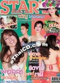 Chewit dara magazine : vol. 531