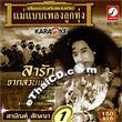 Karaoke VCD : Sayun Sunya - Lar Ruk Jark Suan Taeng