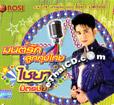 Karaoke VCDs : Chaiya Mitrchai - Mon Ruk Loog Thoong Thai