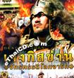Documentary : BBC - Genghis Khan [ VCD ]