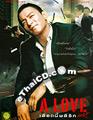 A Love [ DVD ]