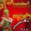 VCD : Thai Cultural Performance - vol.13