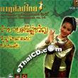 VCD : Thai Cultural Performance - vol.14