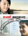 Good Morning Luang Prabang [ DVD ]