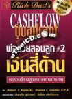 Book : Rich Dad's Cashflow Quadrant