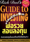 Book : Rich Dad's Guide to Investing
