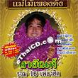 CD+Karaoke VCD : Sayun Sunya - Ruam 16 Pleng Hit Lon Klao Pao Thai