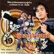 Thai TV serie : Poo Gorng Jao Saney - set #10