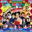 Morlum concert : Sieng Isaan band - Mahakum Talok 2