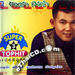 Yordruk Salukjai : Super Top Hit Vol.3