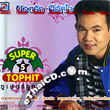 Yordruk Salukjai : Super Top Hit Vol.5