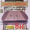 Instrumental : Thai Dulcimer Khim vol.3